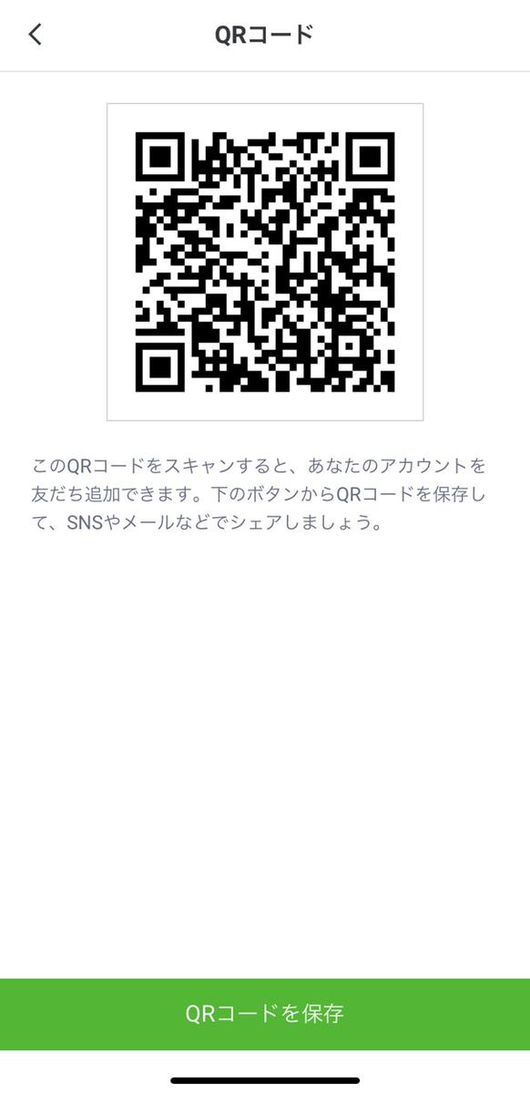 QRコードを保存画面